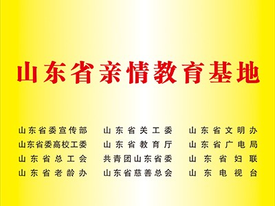 明珠国学:山东省亲情教育基地
