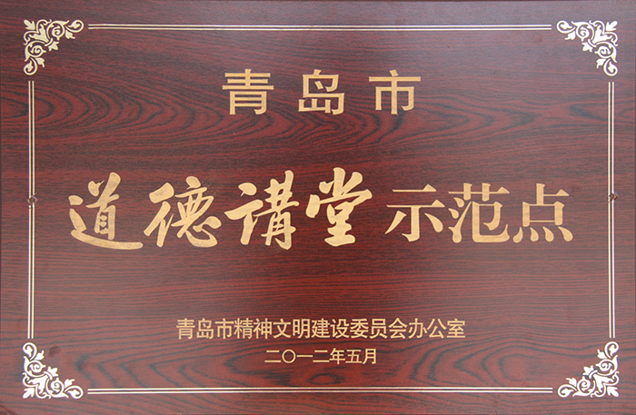 明珠国学:青岛市道德讲堂示范点