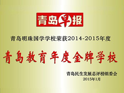 明珠国学:2014-2015青岛市年度教育金牌学校