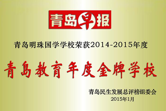 2014-2015青岛市年度教育金牌学校