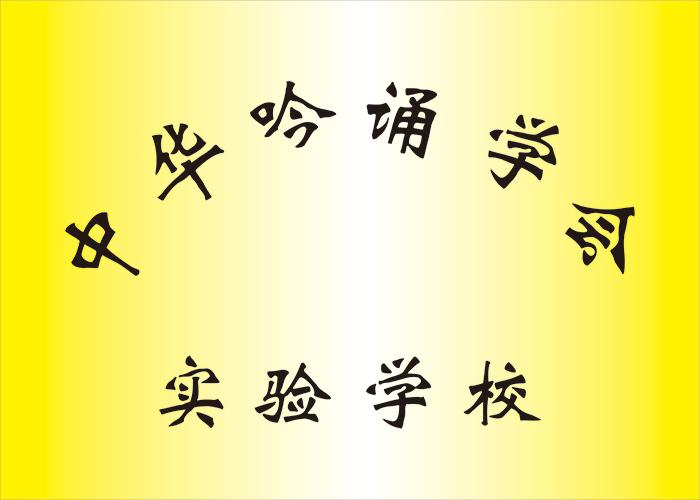 明珠国学:中华吟诵学会实验学校