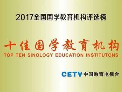 明珠国学:十佳国学教育机构