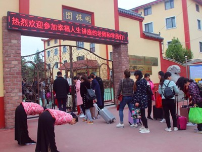 青岛明珠国学学校第一百期幸福人生讲座圆满结束