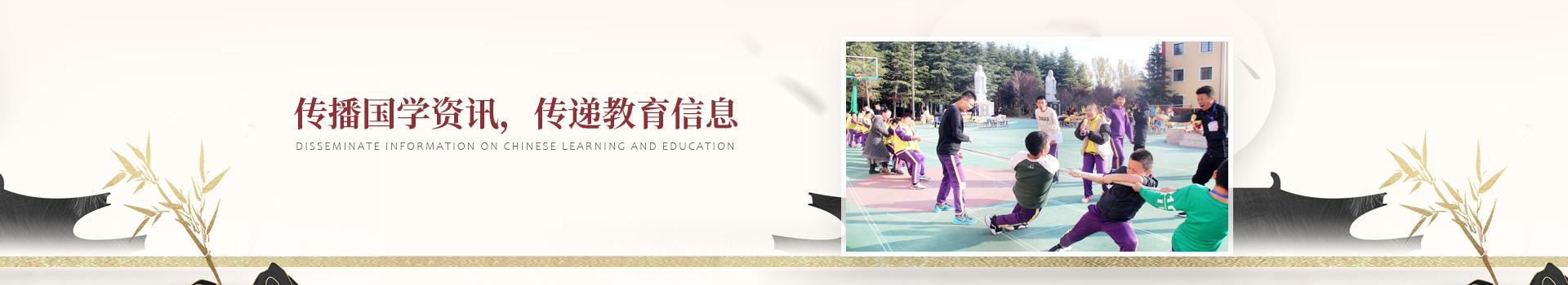 明珠国学传播国学资讯 传递教育信息