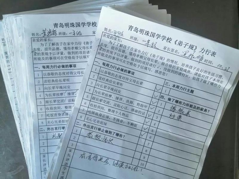 明珠国学弟子规力行表