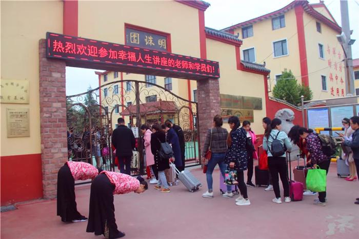 青岛明珠国学学校 第一百期幸福人生讲座