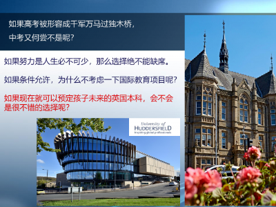 对外经贸大学与哈德斯菲尔德大学合作办学明珠国学预科班