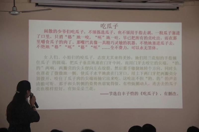 明珠国学教学传真-陈凤荣12