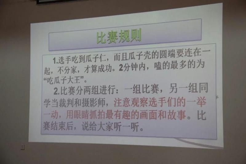 明珠国学教学传真-陈凤荣6