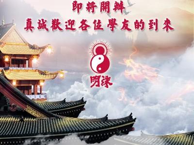 """青岛明珠国学学校第一百零九期""""幸福人生讲座""""报名开始啦!"""