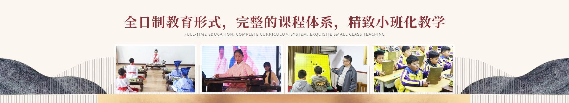 明珠国学 全日制教育形式 完整的课程体系 精致小班化教学