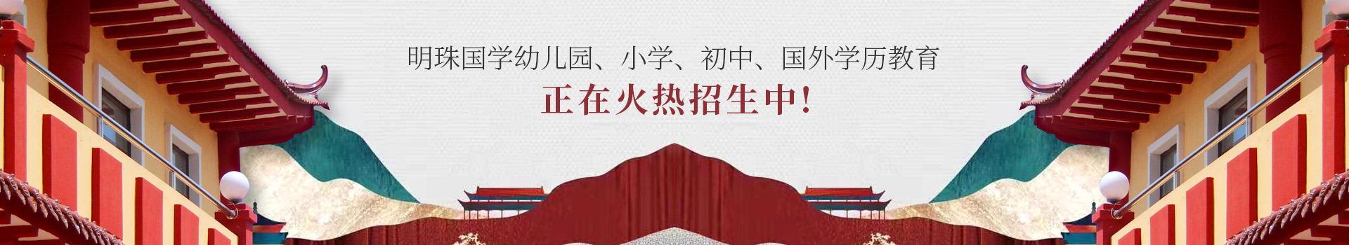 明珠国学幼儿园、小学、初中、国外学历教育正在火热招生中