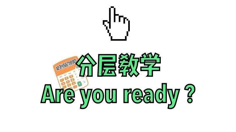 明珠国学分层教学姜老师2