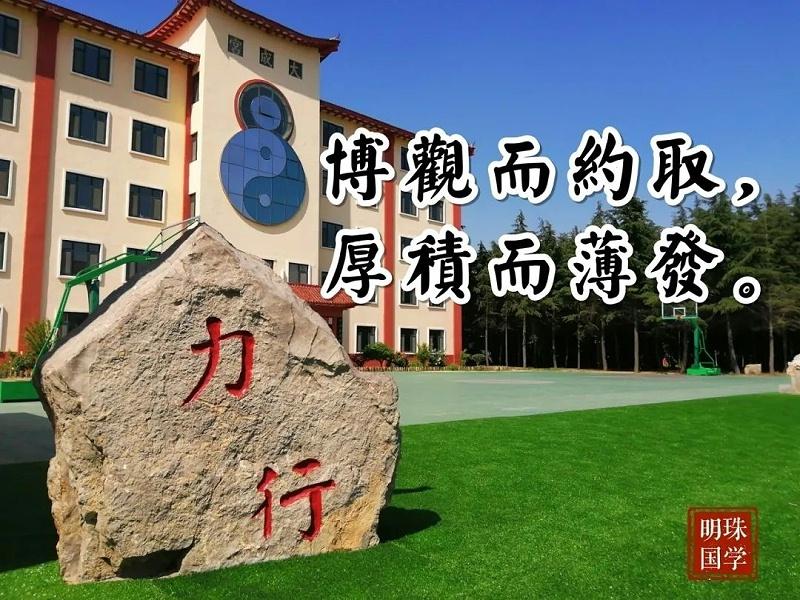 明珠国学教学传真张老师8