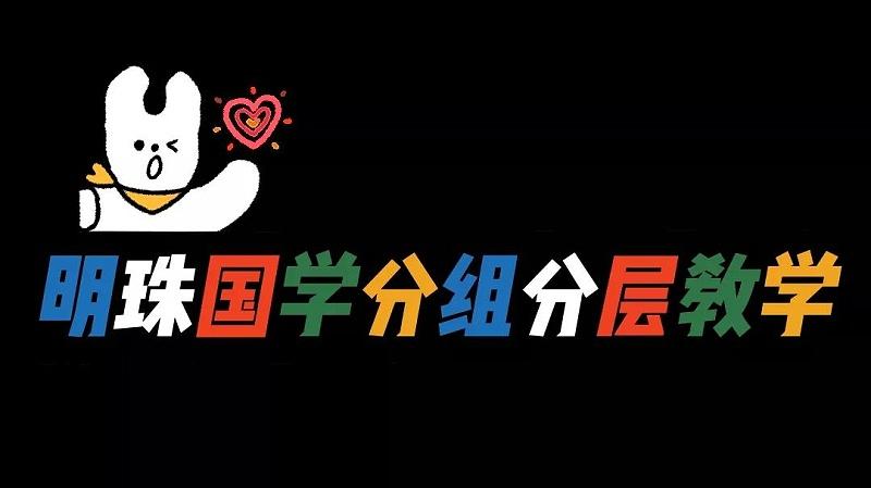 明珠国学教学传真王老师1