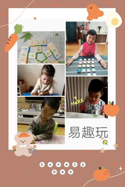 易趣玩游戏教学法